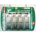 Short Size Blind Hole Drill Blade Set (Set of 3)