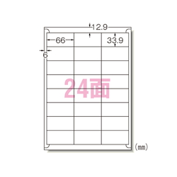 Label Seal <Ink Jet> Matte Paper (A4 Size), 100 Sheets, Specifications: A4 Size, 24 Labels/Sheet 28948