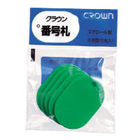 Small Number Ticket, Plain Pack of 5 Green